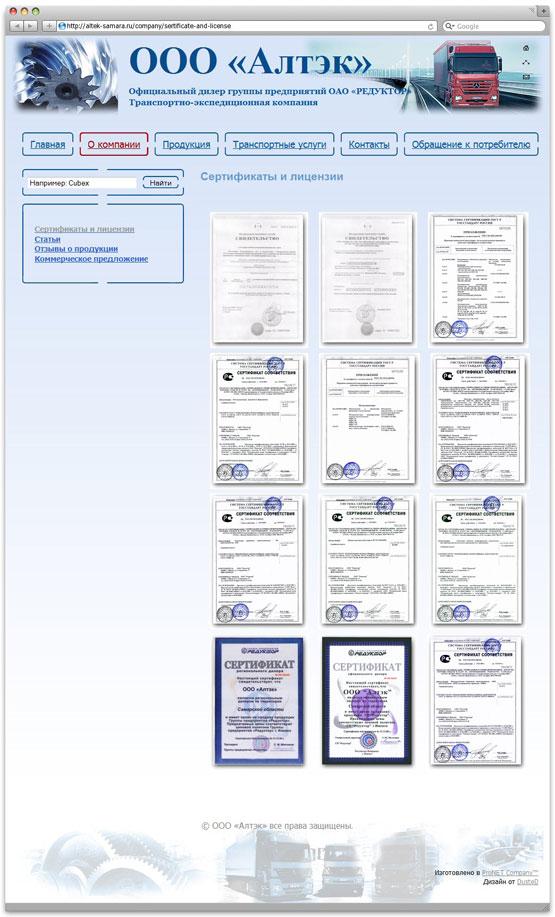 Страница лицензий и сертификатов