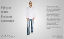 Личный сайт Сергея Федотова