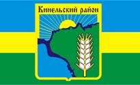 «Администрация муниципального района Кинельский»