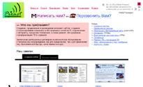 «ProNET» веб 2.0